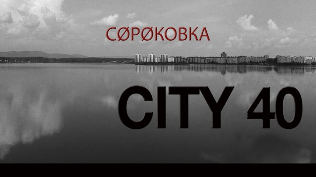 CITY-40-Poster-FLAT_resized-634x357